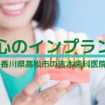 香川県高松市のインプラントなら吉本歯科医院