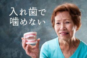 高松市で入れ歯の治療なら吉本歯科医院