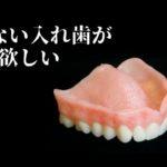 固定式入れ歯の長所と短所